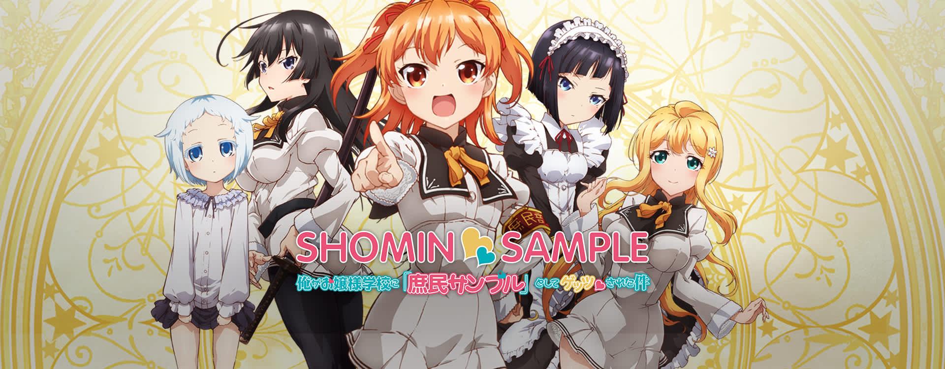 shomin sample