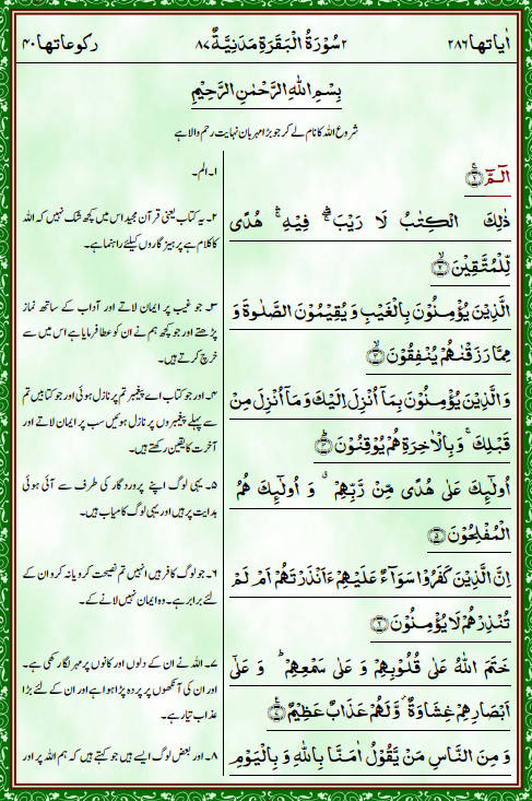 urdu quran pdf