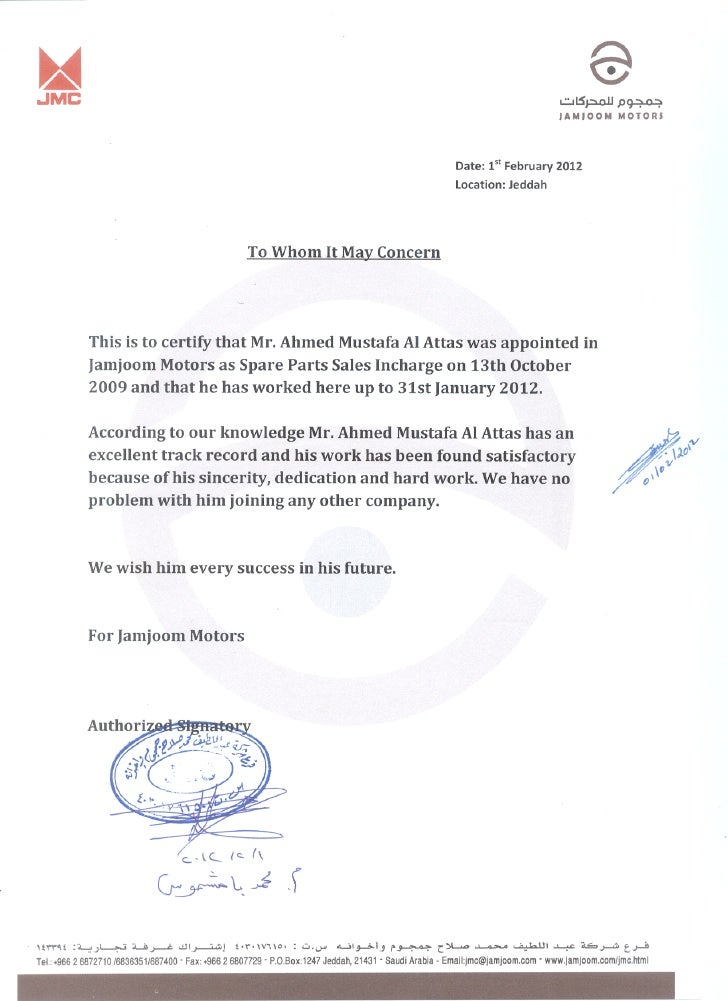 whom may it concern letter sample for social work